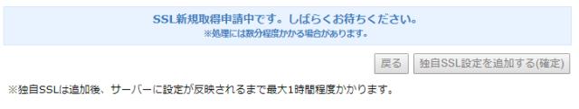 エックスサーバー、SSL新規取得申請中の画面