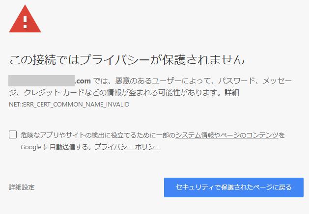SSL設定直後のブラウザでの画面(この接続ではプライバシーが保護されていません)