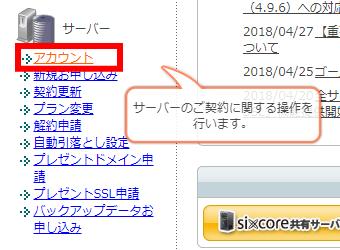 シックスコアサーバー、管理メニューサーバー→アカウント