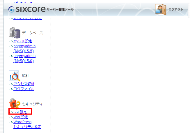 シックスコア「サーバー管理ツール」SSL設定