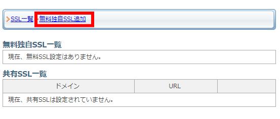 シックスコア「サーバー管理ツール」SSL化、無料独自SSL追加