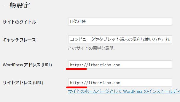 WordPress一般設定、SSLのURLに変更