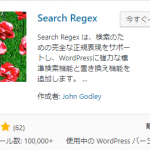 WordPressプラグイン「Search Regex」インストール画面