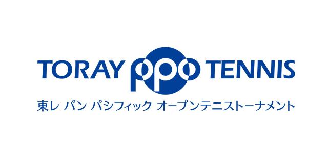 東レパンパシフィックオープンテニス