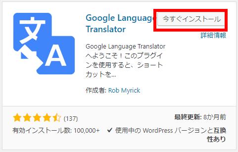 WordPressプラグイン「Google Language Translator」をインストールするボタン