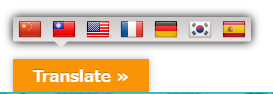 WPプラグイン「Google Language translator」設定すると「Translate」と表示されそれを押すと国旗が表示される様子