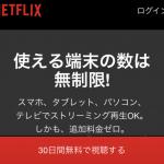 Netflixの無料トライアル登録「30日間無料で視聴する」の画面