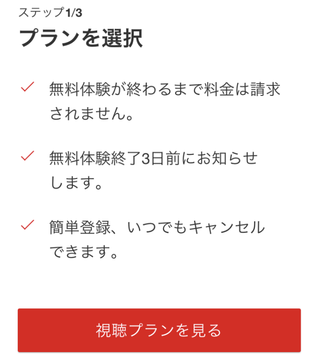 Netflixの無料トライアル登録「プランを選択」の画面