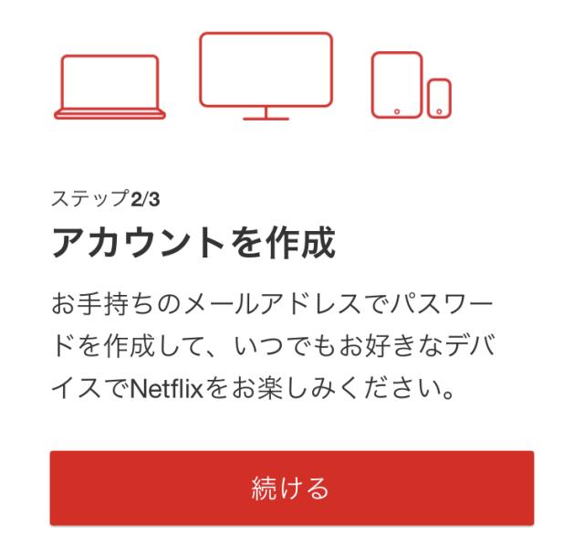 Netflixの無料トライアル登録「アカウントの作成」画面