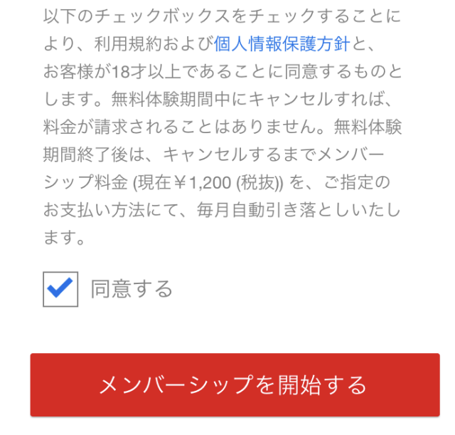 Netflixの無料トライアル登録「メンバーシップ登録」画面