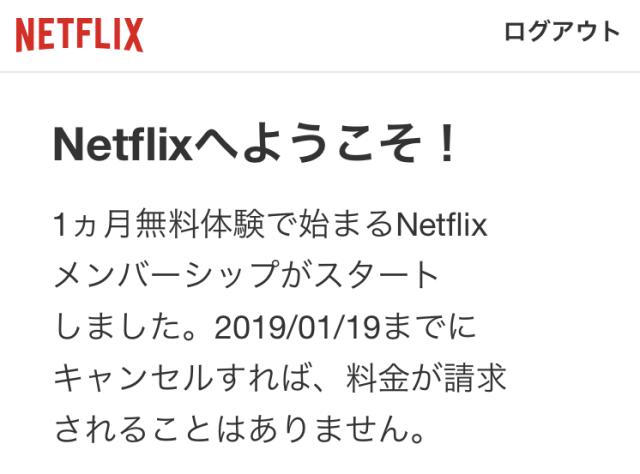 Netflixの無料トライアル登録完了画面