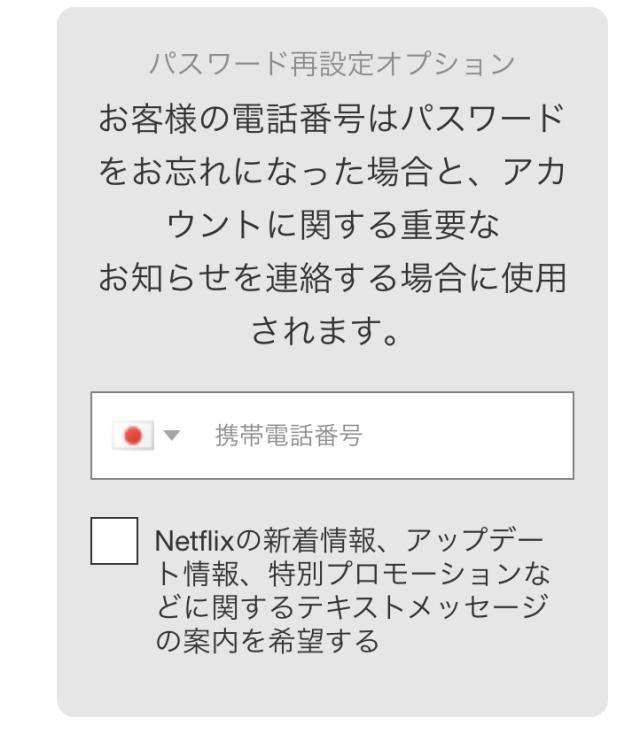 Netflixの無料トライアル登録完了後に出る「パスワードを忘れた時のための電話番号入力」画面
