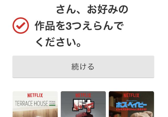 Netflixの無料トライアル登録完了後に出る好みの動画を3つ選択する画面