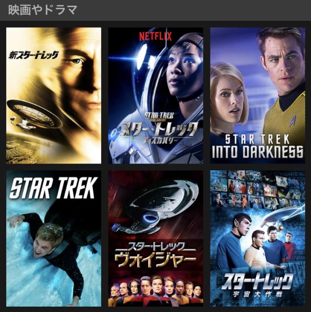 Netflix検索画面