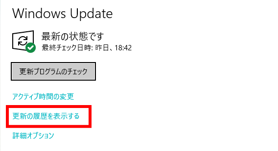 windows10「Windows update」