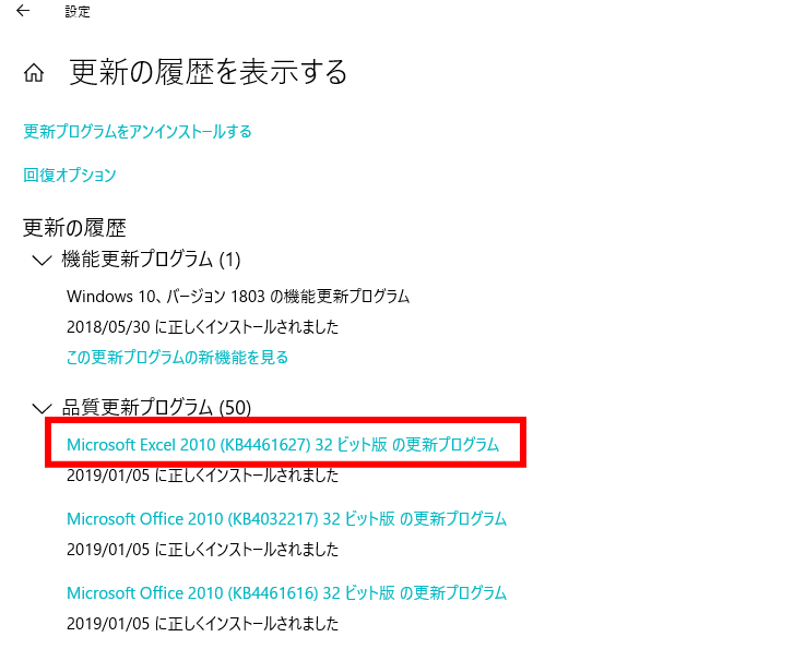 windows10「Windowsアップデート更新履歴の表示」
