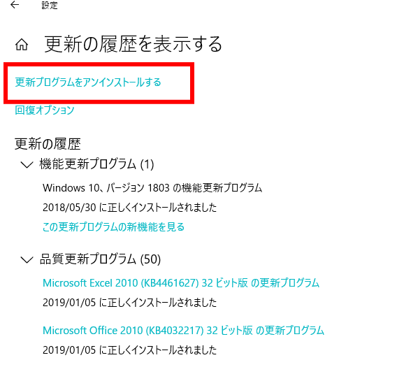 Windowsアップデート「更新履歴」の更新プログラムのアンインストール