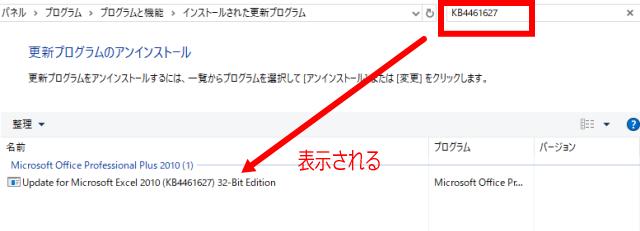 Windows10、これまでの更新プログラムの中から検索する