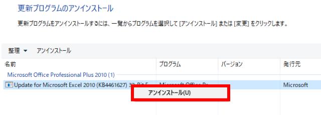 Windows10、更新プログラムのアンインストール