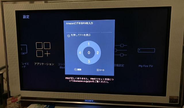 AmazonプライムビデオPINコード入力画面(Fire TV Stick経由)