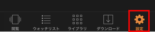 Amazonプライムビデオの設定ボタン