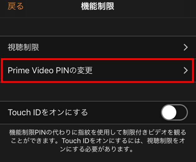 Amazonプライムビデオ[設定]→[機能制限]にあるPINの変更