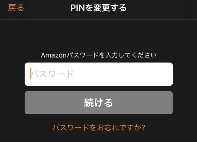 Amazonプライムビデオ[PINの変更]Amazonパスワード入力の画面