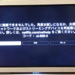 テレビに表示された「Netflixエラー UI-800-3(207003)」