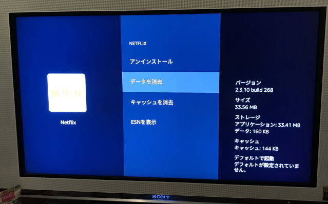 Amazon「Fire TV Stick」アプリを削除する画面