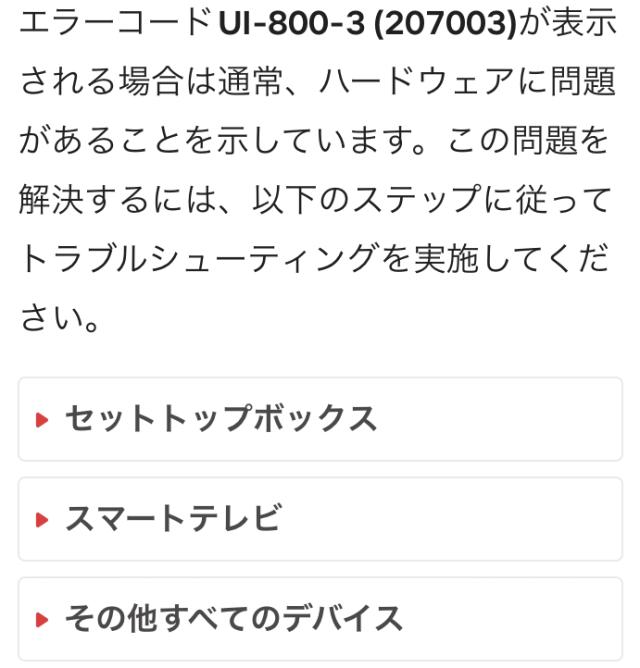 ネットフリックスヘルプページ「Netflixエラー UI-800-3(207003)」の内容