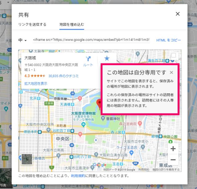Google Mapをブログ・サイトに埋め込む時に表示される「この地図は自分専用です」