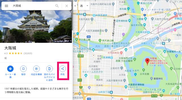 Google Mapをブログ・サイトに埋め込み。共有ボタンの場所