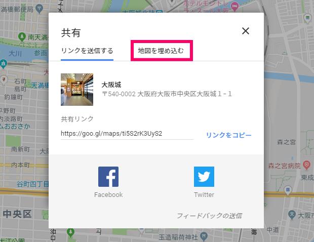 Google Mapをブログ・サイトに埋め込み。「地図の埋め込み」をクリック