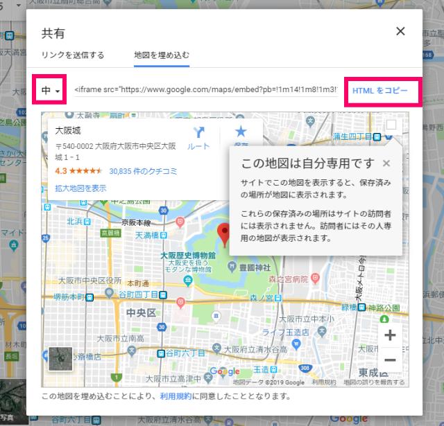 Google Mapをブログ・サイトに埋め込み。「HTMLをコピー」