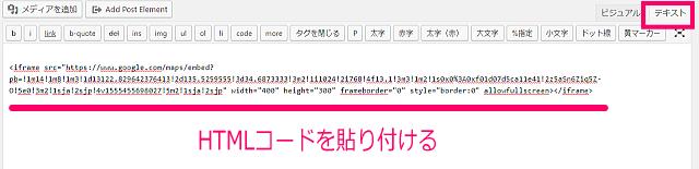 Google Mapをブログ・サイトに埋め込み。テキストにHTMLコードを貼り付ける