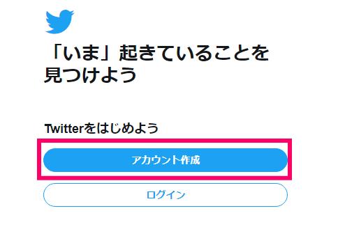 Twitterのホーム画面「アカウント作成」ボタン