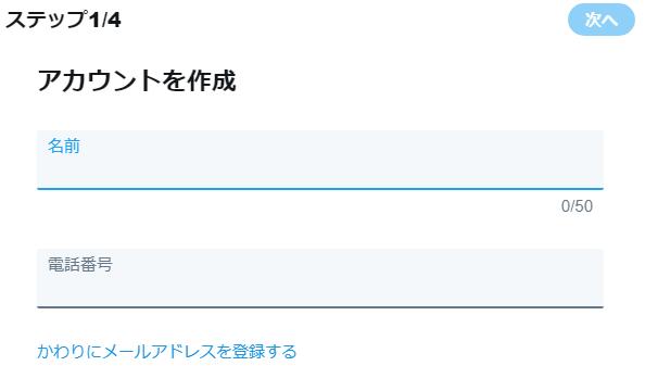 Twitterのアカウント作成。名前と電話番号入力画面