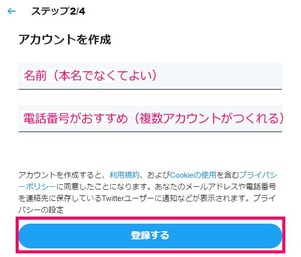 Twitterのアカウント作成。名前と電話番号入力時のポイントと「登録ボタン」