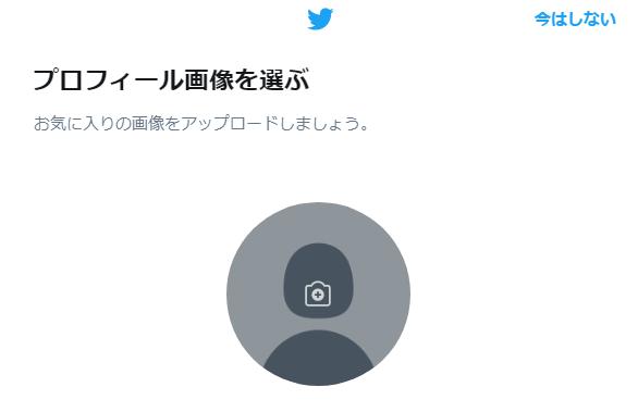 Twitterのアカウント作成。プロフィール画像を選ぶ