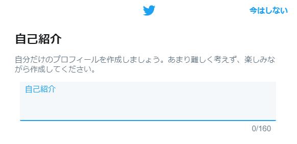 Twitterのアカウント作成。プロフィールの作成