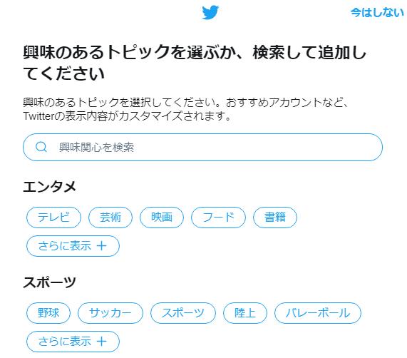 Twitterのアカウント作成。好きなトピックを選ぶ