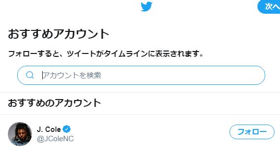 Twitterのアカウント作成。おすすめアカウントの選択