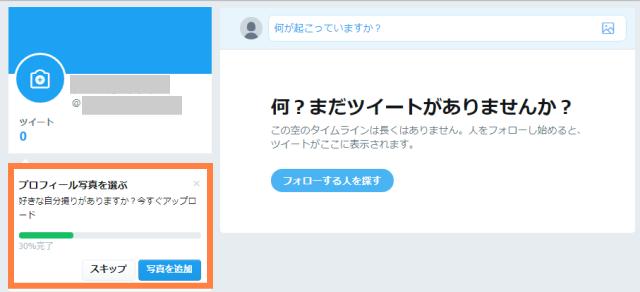 Twitterのアカウント作成終了後に未完成分が表示されている
