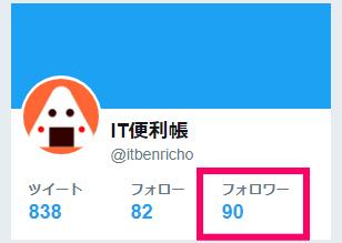 Twitterのフォロワーのボタン