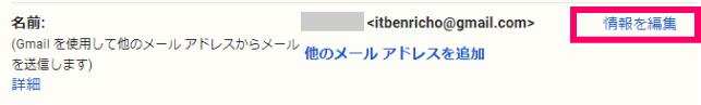 Gmailの設定→アカウントとインポート→「情報を編集」