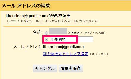 Gmailメールアドレスの変更。名前からニックネームに変更する