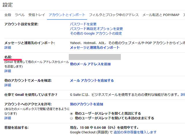 Gmailの設定→アカウントとインポート一覧