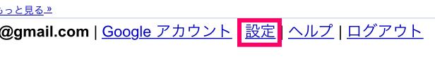 Gmailスマホの設定ボタン