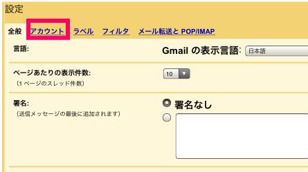 Gmailスマホの設定画面