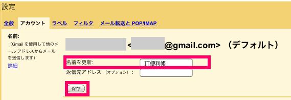 Gmailスマホの設定→「アカウント」